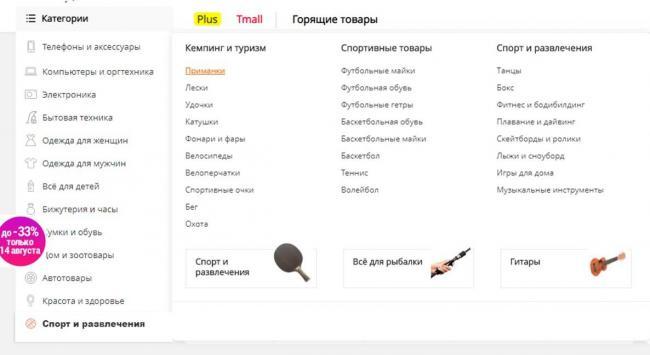 kategoriya-sport-i-razvlecheniya.jpg