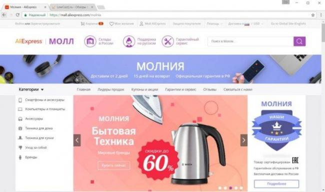 thumb_lowcost2.ru_2017.05.02-03.23.50_530977_razdel_molniya_na_aliexpress-1-750x445.jpg