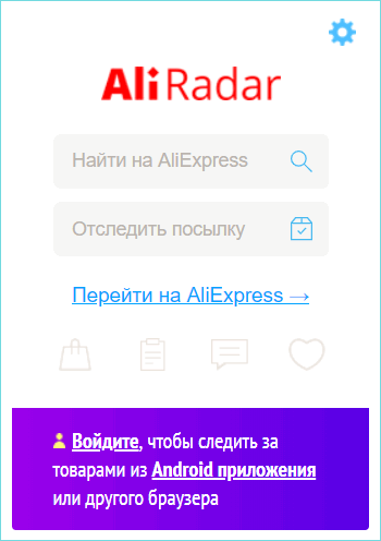 Interfejs-Aliradar.png