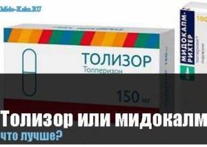 tolizor-ili-midokalm-chto-luchshe-300x213.jpg