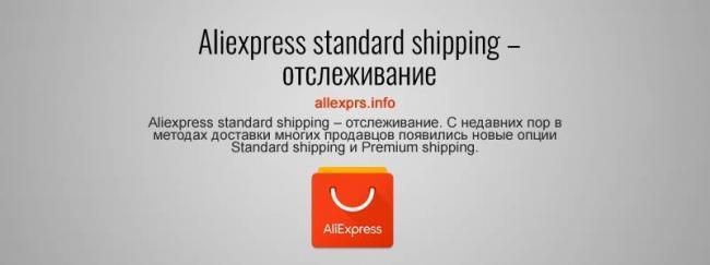 Aliexpress-standard-shipping.jpg