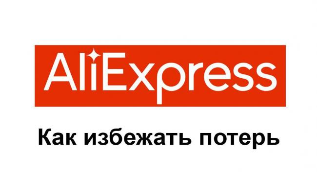 aliexpress-problemy.jpg