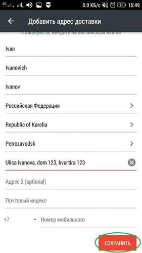 primer-zapolneniya-adresa-dostavki-v-mobilnoi-versii.jpg