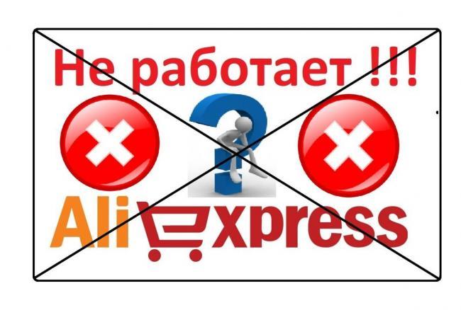 ne-otkrivayutsya-tovari-na-aliyekspress.jpg