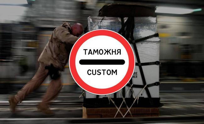 tamozhnya-zaderzhala-posylku.jpg