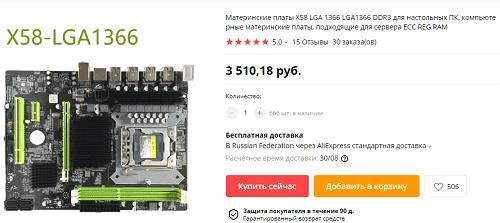 Материнская-плата-Huanan-X58-LGA-1366.png