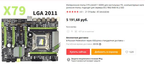 Материнская-плата-Huanan-X79-LGA2011.png