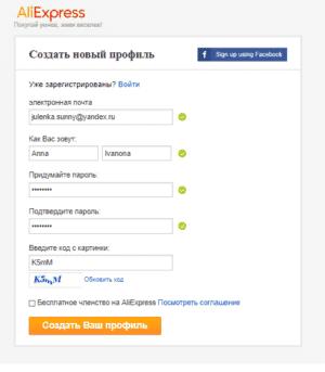 primer-zapolnennoy-formy-dlya-sozdaniya-profilya-na-aliekspress-300x343.png