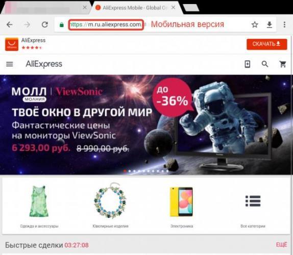 mobilnaya-versiya-aliyekspress.png
