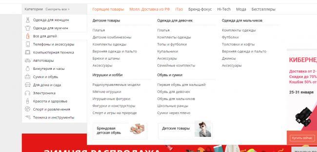 katalog-s-podrazdelami.png