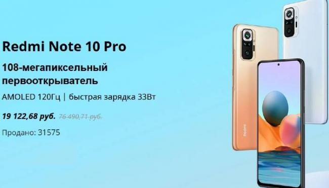 Redmi-Note-10-pro.jpg