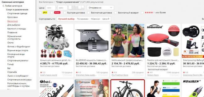 velosiped-poisk.jpg
