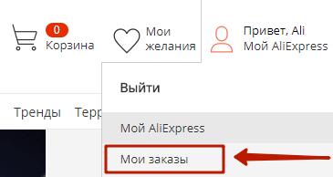 3-Istoriya-zakazov-na-Aliekspress.png