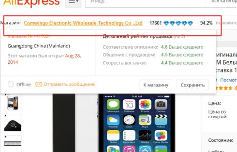 snimok-ekrana-683-e1480003014467-490x315.png