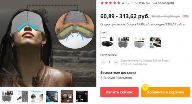 maski-dlya-sna-s-aliexpress-8.jpg