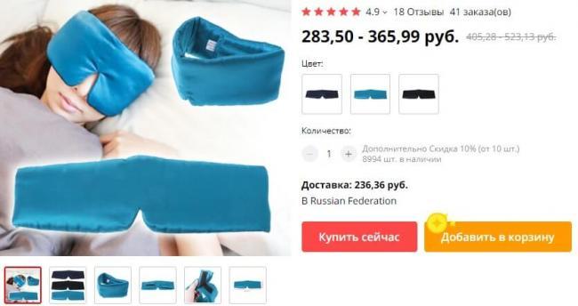 maski-dlya-sna-s-aliexpress-9.jpg