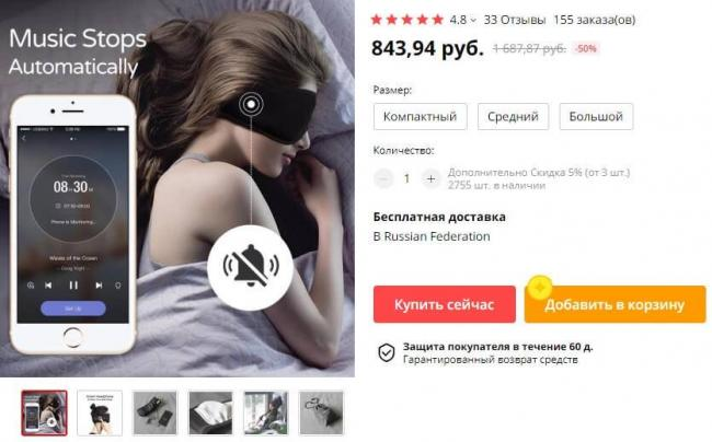 maski-dlya-sna-s-aliexpress-1.jpg