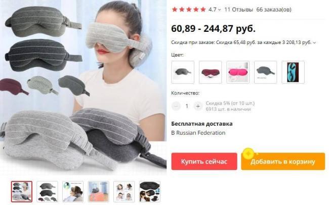 maski-dlya-sna-s-aliexpress-7.jpg
