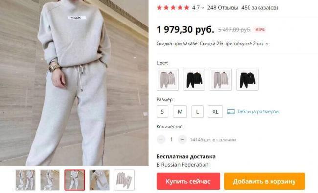 trikotazhnye-kostyumy-dlya-doma-i-puteshestvij-aliexpress-6.jpg