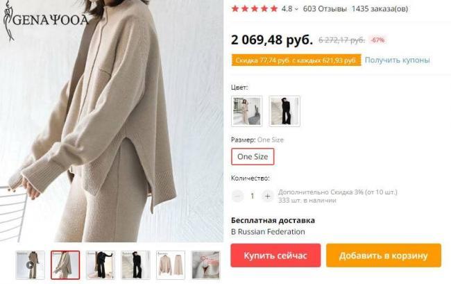 trikotazhnye-kostyumy-dlya-doma-i-puteshestvij-aliexpress-1.jpg