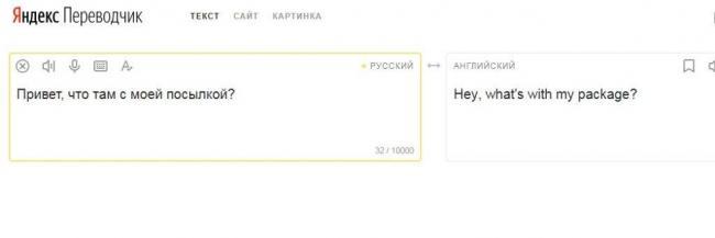 perevodchik-dlya-soobshhenij-prodavcu-1024x342.jpg