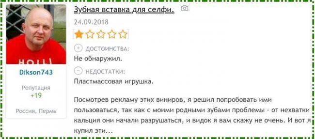 Otzyvy-na-semnye-viniry.jpg