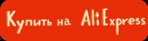 aliexpress-skidki_kupit-e1608981242342.png