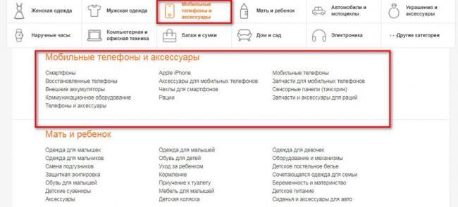 mobilnye-telefony-i-aksessuary.jpg