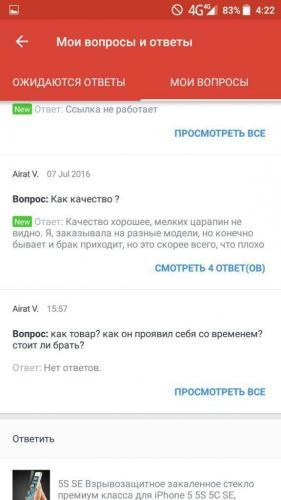 kak-vyglyadyat-voprosy-576x1024.jpg