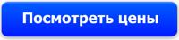Posmotret-tseny.png