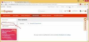 thumb_lowcost2.ru_2015.10.22-10.29.09_66777_sozdat_spisok_zhelaniy_aliexpress-300x141.jpg