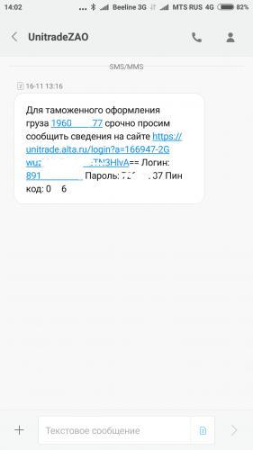 Unitrade.alta_.ru_.png