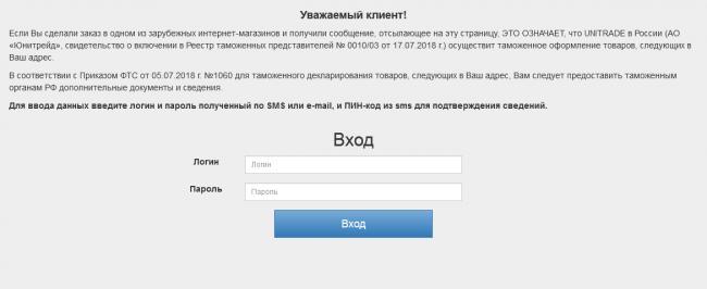 Unitrade.alta_.ru-что-это-за-сайт.png