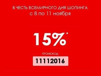 1501518063_vsemirnyy-den-shoppinga-11.11.jpg