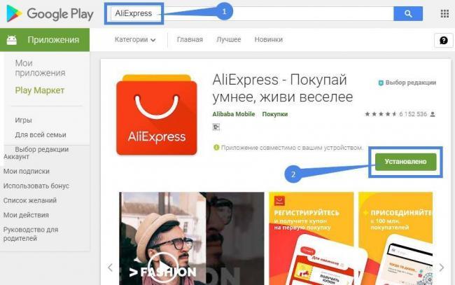 mobilnoe-prilozhenie-na-android.jpg