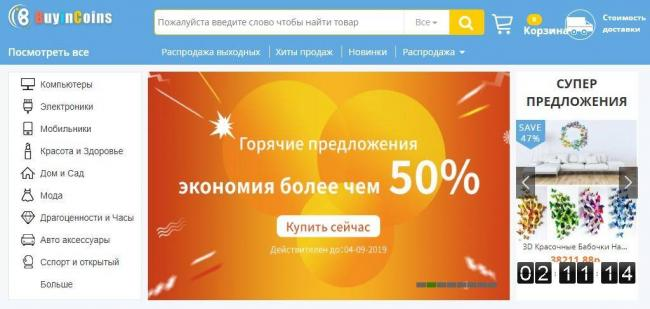 buyincoins.jpg