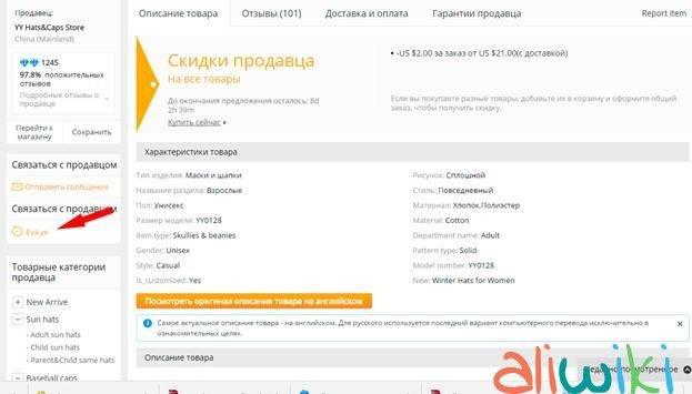 15-5-sposobov-svjazatsja-s-prodavcom_3.jpg