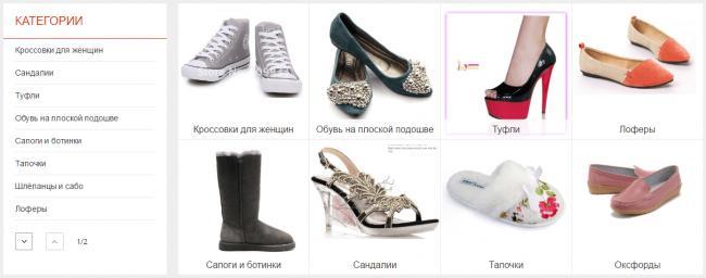 Категории-обуви-на-AliExpress.png