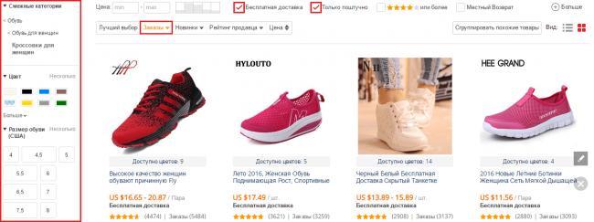 Выбор-обуви-на-AliExpress.png