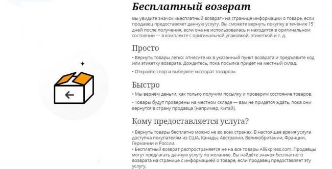 skolko-zaschita-pokupatelya-na-aliekspress.jpg