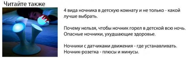 111_nochnik.jpg