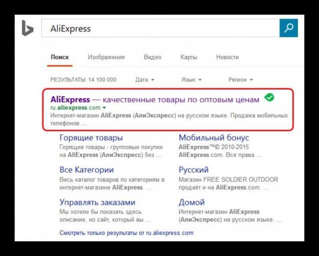 AliExpress-v-poiskovike.png